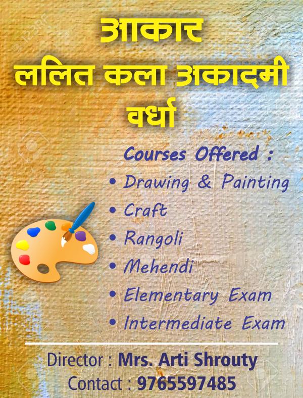 Akar Lalit Kala Academy